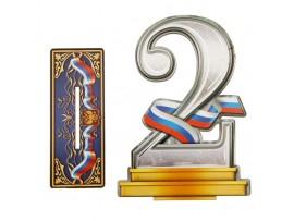 Награда спортивная 2 место