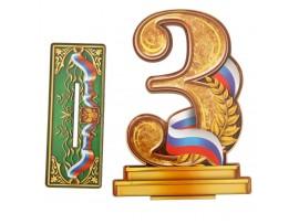 Награда спортивная 3 место