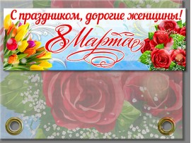 """(31799) Праздничный баннер """"8 марта"""""""