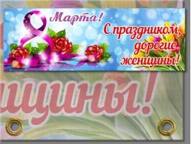 """(31800) Праздничный баннер """"8 марта"""""""