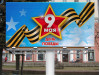 (32178) Праздничный баннер «9 Мая» 6х3 м