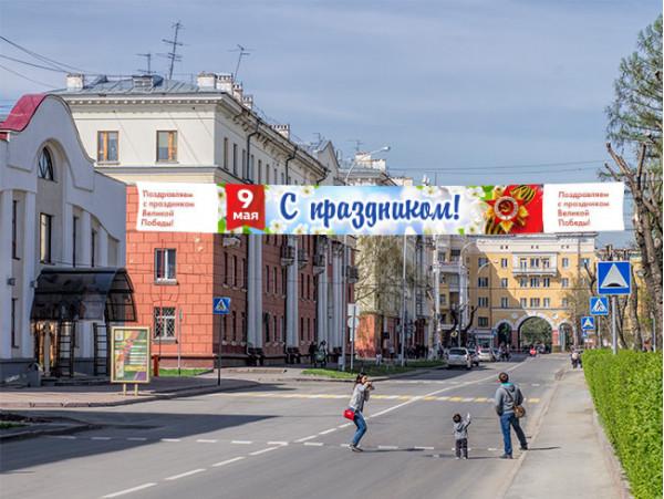 """(32179) Перетяжка """"С праздником """"Мая!"""" (5 х 0,5 м)"""