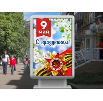 (32180) Праздничный плакат «9 мая» 1х1,5 м
