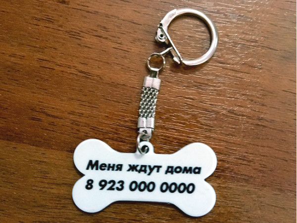 Жетон для собаки (большой)
