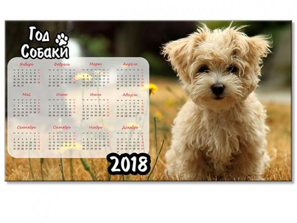 (31245) Настенный календарь на 2018 год