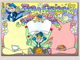 """(31516) Плакат формата А3 """"Поздравляем с Днем студента!"""""""