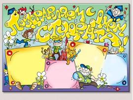 """(31517) Плакат """"Поздравляем с Днем студента!"""""""