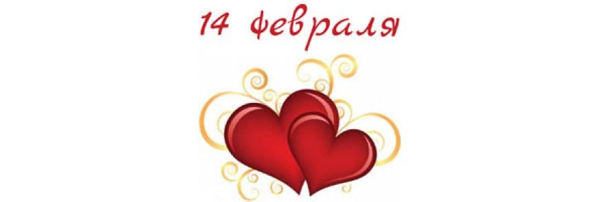 14 февраля - День влюбленных