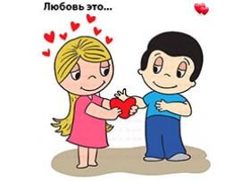 """Кружки """"Любовь это...""""  (Love is...)"""