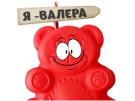 Валера - желейный медведь
