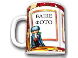 Кружка с вашим фото или логотипом