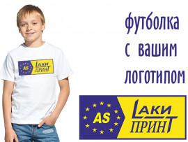 Футболка детская с вашим логотипом или другим изображением