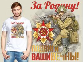"""(30020) Футболка """"С Днем Победы!"""""""