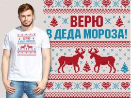 """(30149) Футболка """"Верю в Деда Мороза"""""""
