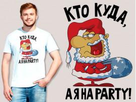 """(30158) Футболка """"Кто куда, а я на Party!"""""""