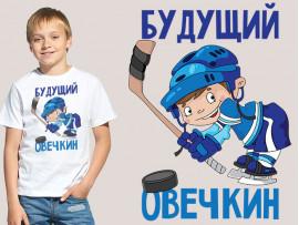 """(31291) Футболка детская """"Будущий Овечкин"""""""