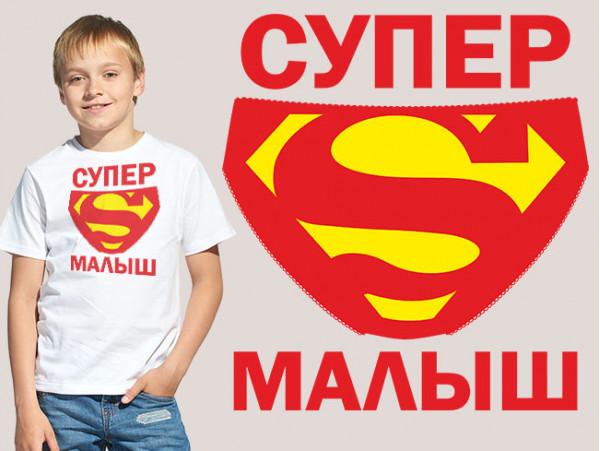 """(31310) Футболка детская """"Супер малыш"""""""