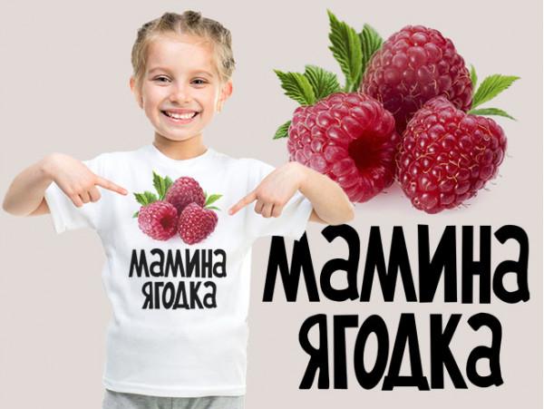 """(31326) Футболка детская """"Мамина ягодка"""""""