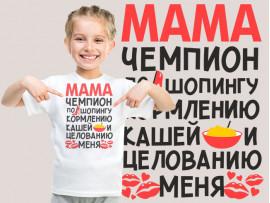"(31342) Футболка детская ""Мама - чемпион по шопингу"""
