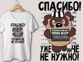 "(31419) Футболка ""Спасибо! Уже ни чё не нужно"""