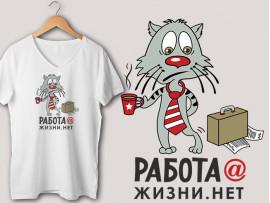 "(31443) Футболка ""Работа@жизни.нет"""