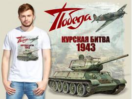 """(31826) Футболка """"С Днем Победы!"""""""