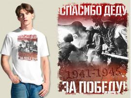 """(31827) Футболка """"С Днем Победы!"""""""