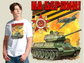 """(31828) Футболка """"С Днем Победы!"""""""