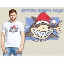 """(31909) Футболка """"Крутого нового года!"""""""