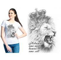 "(32035) Футболка ""Не важно кто прав, важно кто лев"""
