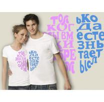 (32039) Две футболки с парным дизайном «Только когда мы вместе...»