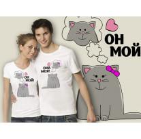 (32040) Две футболки с парным дизайном «Он мой - Она моя»