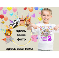 """(32126) Футболка """"Мне 2 года"""""""