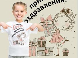"""(32127) Футболка """"Сегодня Света принимает поздравления"""""""