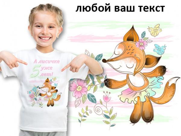 """(32128) Футболка """"А Лисичке уже 5 лет!"""""""