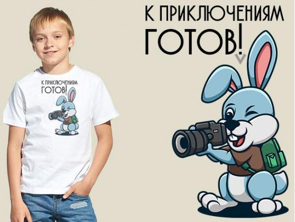 """(32144) Футболка детская """"К приключениям готов!"""""""