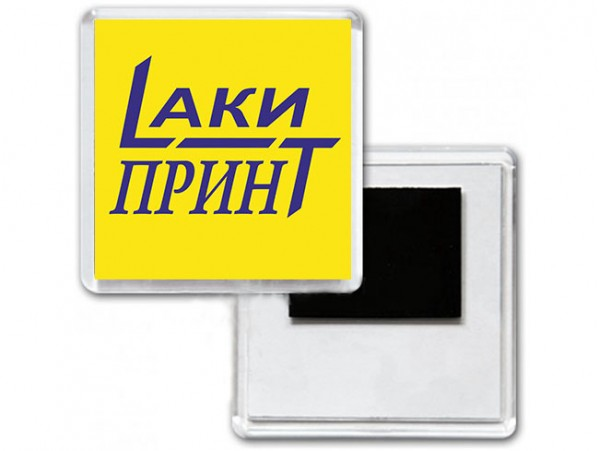 Магнит акриловый 65х65 (ваше фото, картинка, логотип)