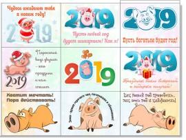 """(31904) Коллекция виниловых магнитов """"С Новым годом!"""" (9 шт)"""