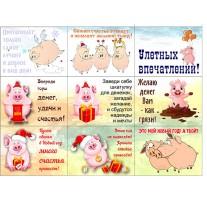 """(31906) Коллекция виниловых магнитов """"С Новым годом!"""" (9 шт)"""
