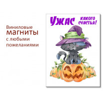 (32136) Магнит на мягком виниле «Хэллоуин»