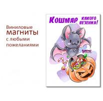 (32137) Магнит на мягком виниле «Хэллоуин»