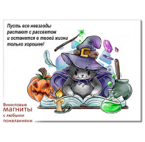 (32138) Магнит на мягком виниле «Хэллоуин»