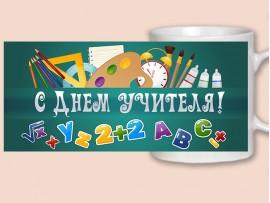 """Кружка-поздравление """"С Днём учителя"""" (31036)"""