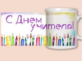 """Кружка-поздравление """"С Днём учителя"""" (31048)"""