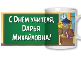 """Кружка-поздравление """"С Днём учителя"""" (31049)"""
