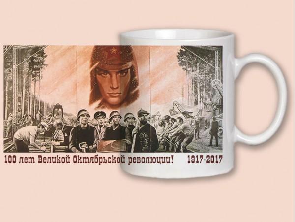 """Кружка """"100 лет Великой Октябрьской революции"""" (31089)"""