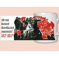 """Кружка """"100 лет Великой Октябрьской революции"""" (31090)"""