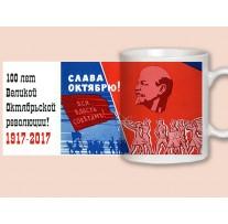 """Кружка """"100 лет Великой Октябрьской революции"""" (31096)"""