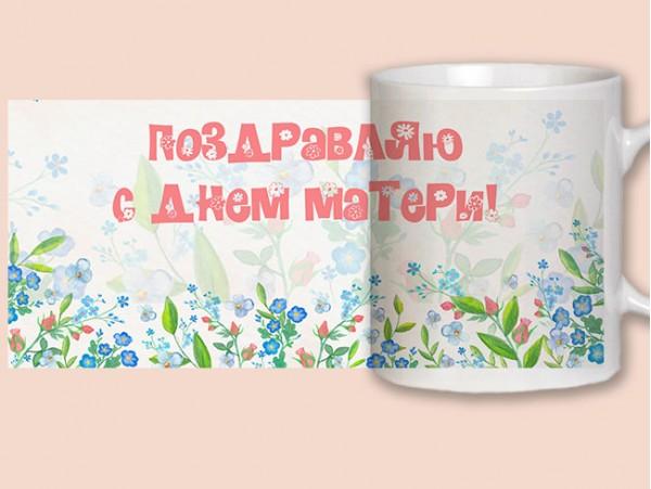 "Кружка-поздравление ""С Днём матери"" (31271)"