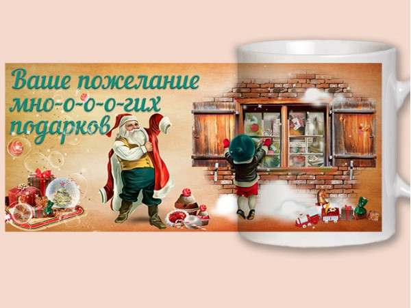 """(31408) Кружка-поздравление """"С Новым годом!"""""""
